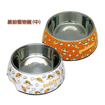 【三麗鷗】蛋黃哥 繽紛寵物碗(M) 白色/橘色