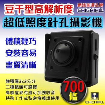 【CHICHIAU】SONY CCD 700條高解析超低照度豆干型針孔攝影機(3x3cm)