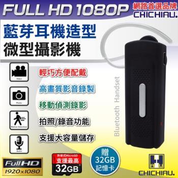 【CHICHIAU】HD 720P藍芽耳機造型微型針孔攝影機/密錄器/蒐證-行動