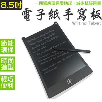 【LCD】8.5吋手寫板 電子紙 繪圖板