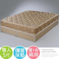 Homelike 奧亞6環護背硬式床墊~雙人5尺