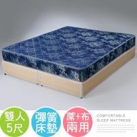Homelike 玫瑰緹花2.6硬式彈簧床墊~雙人5尺