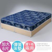 Homelike 玫瑰緹花2.6硬式彈簧床墊~雙人加大6尺