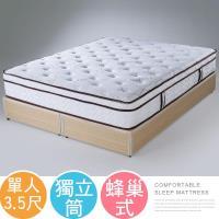Homelike 蘿塔三線Q彈蜂巢式獨立筒床墊~單人3.5尺