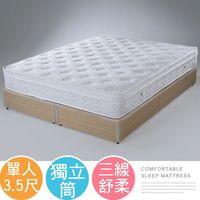 Homelike 蘇菲三線舒柔獨立筒床墊~單人3.5尺