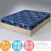 Homelike 玫瑰緹花2.6硬式彈簧床墊~單人3.5尺