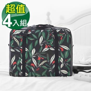 【韓版】禾風超質感加厚大容量可折疊旅行拉桿收納袋(4入組)