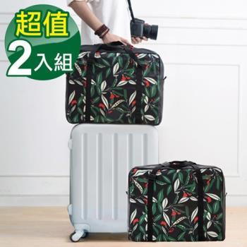 【韓版】禾風超質感加厚大容量可折疊旅行拉桿收納袋(2入組)