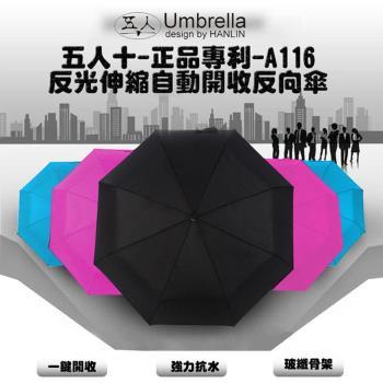 五人十反光伸縮自動開收反向傘