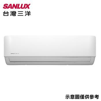 SANLUX三洋冷氣 4-6坪 1級變頻一對一分離式冷暖氣SAC-V28HF/SAE-V28HF
