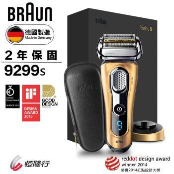 BRAUN德國百靈 9系列音波電鬍刀9299s(Gold榮耀金)(買就送)