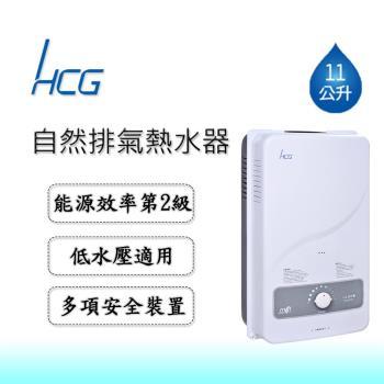 HCG和成 11公升屋外型熱水器-GH570Q(天然/桶裝)
