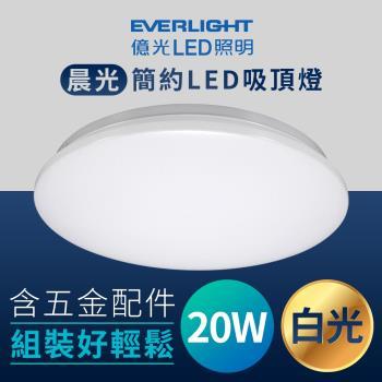 億光LED 晨光LED 20W簡約圓型吸頂燈 1入 白光