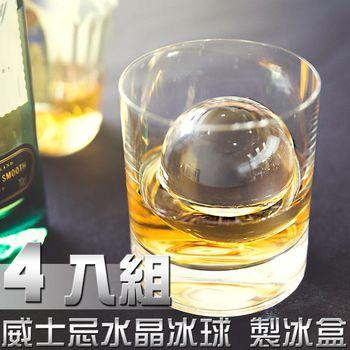 威士忌水晶冰球製冰盒(四入組)