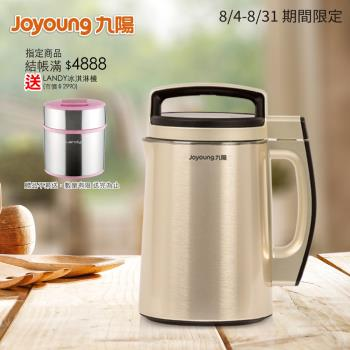 Joyoung九陽 冷熱料理調理機(豆漿機) DJ13M-D980SG (12加碼贈:九陽 隨行杯果汁機 JYL-C18DM)