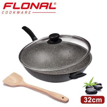 Flonal義大利 石器系列不沾中式炒鍋3件組(32cm炒鍋+耐熱玻璃蓋+天然櫸木鏟)
