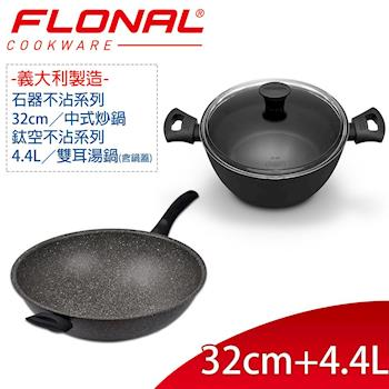 義大利Flonal 不沾雙鍋組(石器系列中式炒鍋32cm+鈦系列雙耳湯鍋24cm5.0L附鍋蓋)