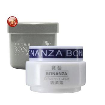 寶藝Bonanza 清潔乳霜限量加贈組