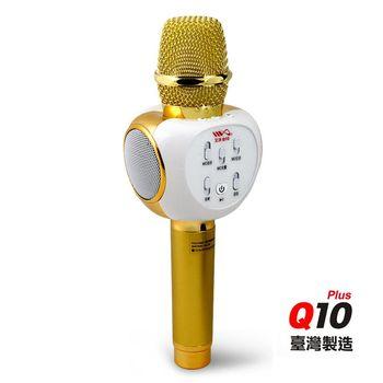 IWO艾沃 Q10 聽籟 第四代Plus升級 K歌神器 KTV藍芽麥克風--臺灣製造