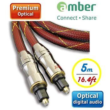 amber 極高品質光纖數位音訊傳輸線Toslink對Toslink,PREMIUM Optical Digital Audio S/PDIF 線材-【5m】
