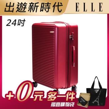 ELLE 法式時尚平價裸鑽橫條紋霧面防刮系列24吋行李箱 鑽石顆紋-紅色