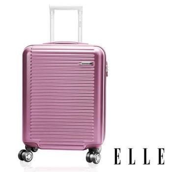 ELLE 裸鑽刻紋系列20吋經典橫條紋霧面防刮旅行箱-塵霧玫瑰