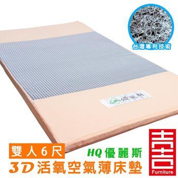 吉加吉 優麗斯 3D活氧空氣 薄床墊 HQ-9204 (雙人6尺)