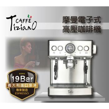 Tiziano義式高壓咖啡機(TSK1837B)