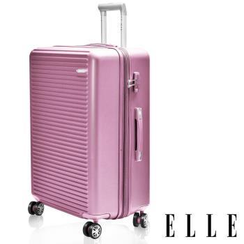 ELLE 裸鑽刻紋系列24吋經典橫條紋霧面防刮旅行箱-塵霧玫瑰