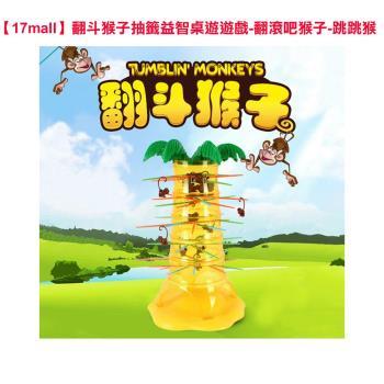 【17mall】翻斗猴子抽籤兒童益智桌遊遊戲-翻滾吧猴子