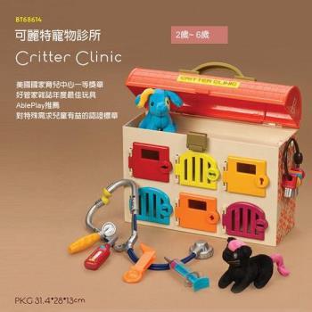 【美國 B.Toys 感統玩具】可麗特寵物診所(顏色隨機出貨)