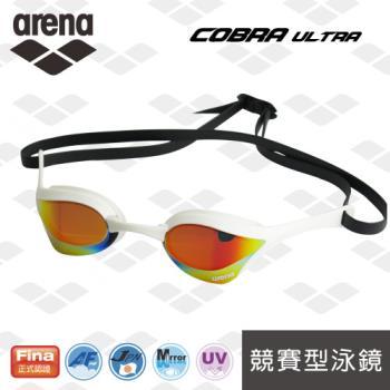arena 競賽款 Cobra Ultra系列 AGL-180M 電鍍泳鏡 日本製 官方正品