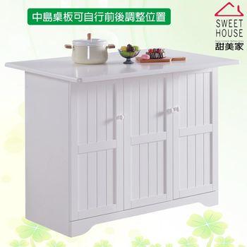 【甜美家】幸福中島雙面收納餐櫃(兩色可選 免運費)