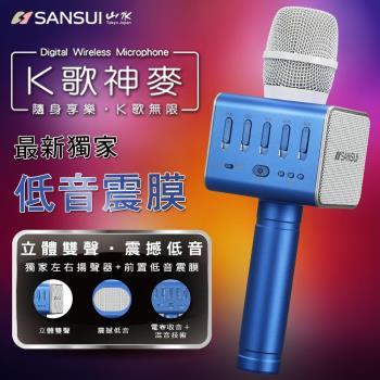 SANSUI山水 無線藍牙K歌神麥SB-K66(二色可選)