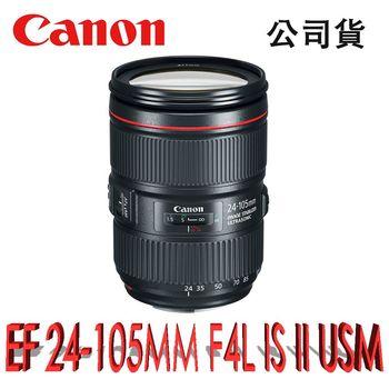 『贈UV保護鏡』【Canon】EF 24-105mm F4L IS II USM 二代鏡 (公司貨)拆鏡 白盒
