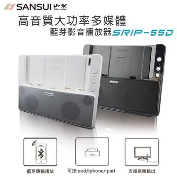 SANSUI山水 iPad/iPhone/iPod藍牙影音播放器(SRIP-55D)