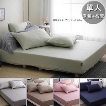 《DON 純淨美學》單人二件式200織精梳純棉床包枕套組-多款任選