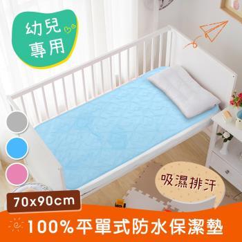 CERES 席瑞絲 幼兒專用 吸濕排汗專利 兒童防水保潔墊 70x90cm