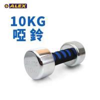 【ALEX】新型電鍍啞鈴10KG-健身 有氧 重訓 依賣場