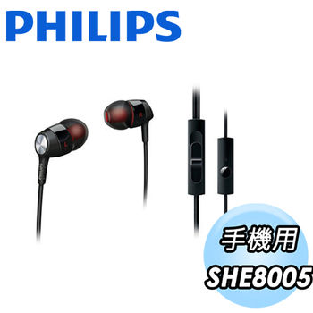 【PHILIPS 飛利浦】手機用耳塞式耳麥(SHE8005)