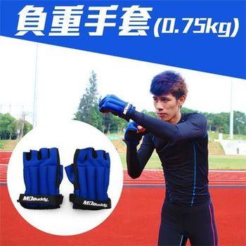 【MDBuddy】1.5KG負重手套-健身 重訓 重量訓練 負重訓練 隨機