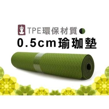 【MDBuddy】TPE 環保瑜珈墊-有氧 塑身 止滑墊 0.5CM 出貨 隨機