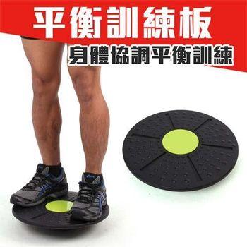 【MDBuddy】平衡訓練板-健身 隨機