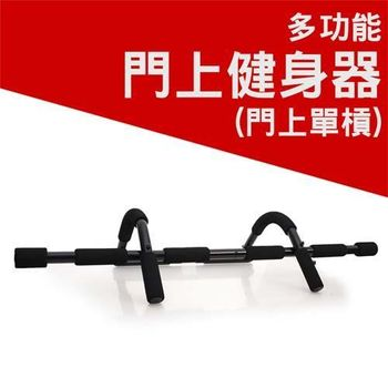 【MDBuddy】多功能門上健身器-門上單槓-重量訓練 隨機