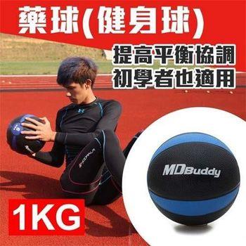 【MDBuddy】1KG藥球-健身球 重力球 韻律 訓練 隨機