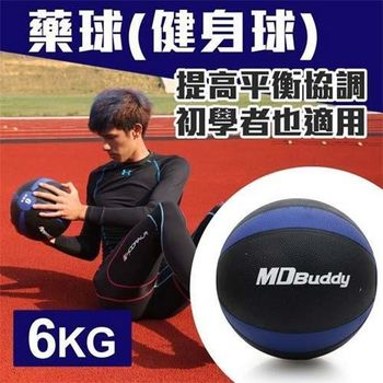 【MDBuddy】6KG藥球-健身球 重力球 韻律 訓練 隨機