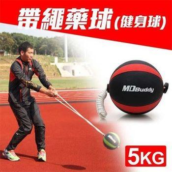 【MDBuddy】5KG 帶繩藥球-健身球 重力球 韻律 訓練 隨機