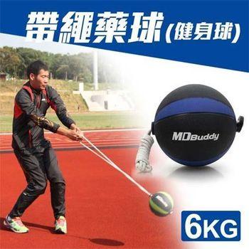 【MDBuddy】6KG 帶繩藥球-健身球 重力球 韻律 訓練 隨機