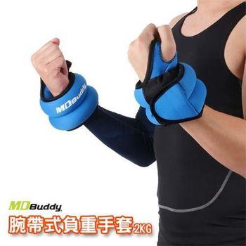 【MDBuddy】MDBUDDY腕帶式負重手套2KG-一雙-訓練 重量訓練 負重訓練 隨機