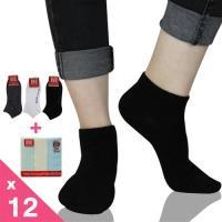 【BVD】1/4學生襪(女)-12雙組+贈BVD素色毛巾3入(B236-B311襪子-短襪)